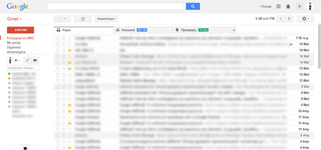 gmail-interface