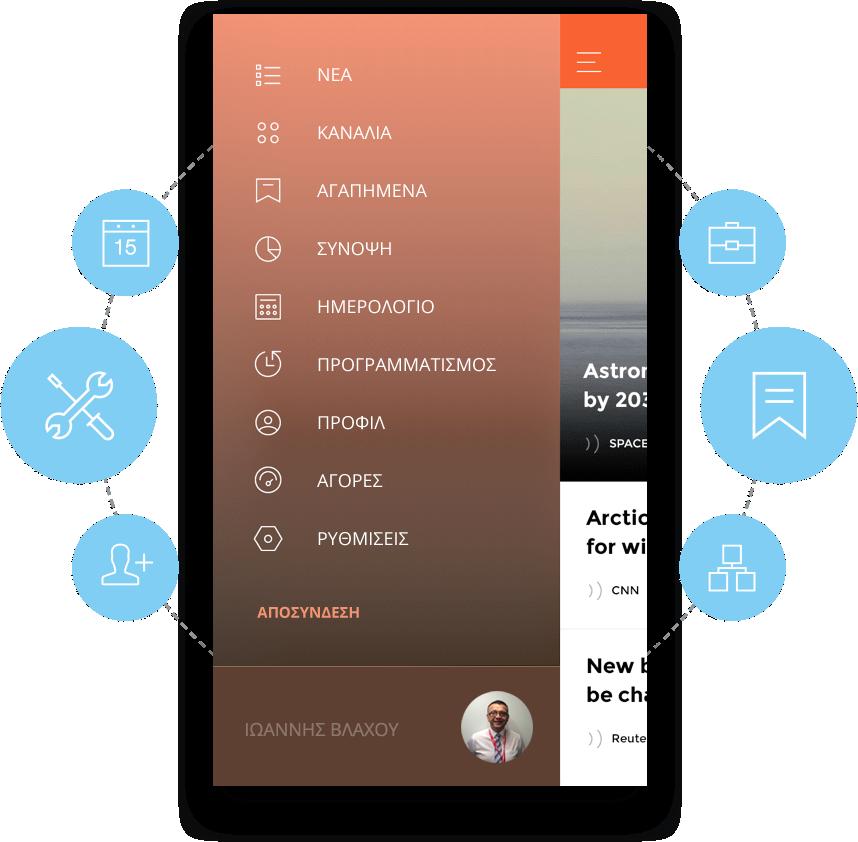mockup_app_gr web design