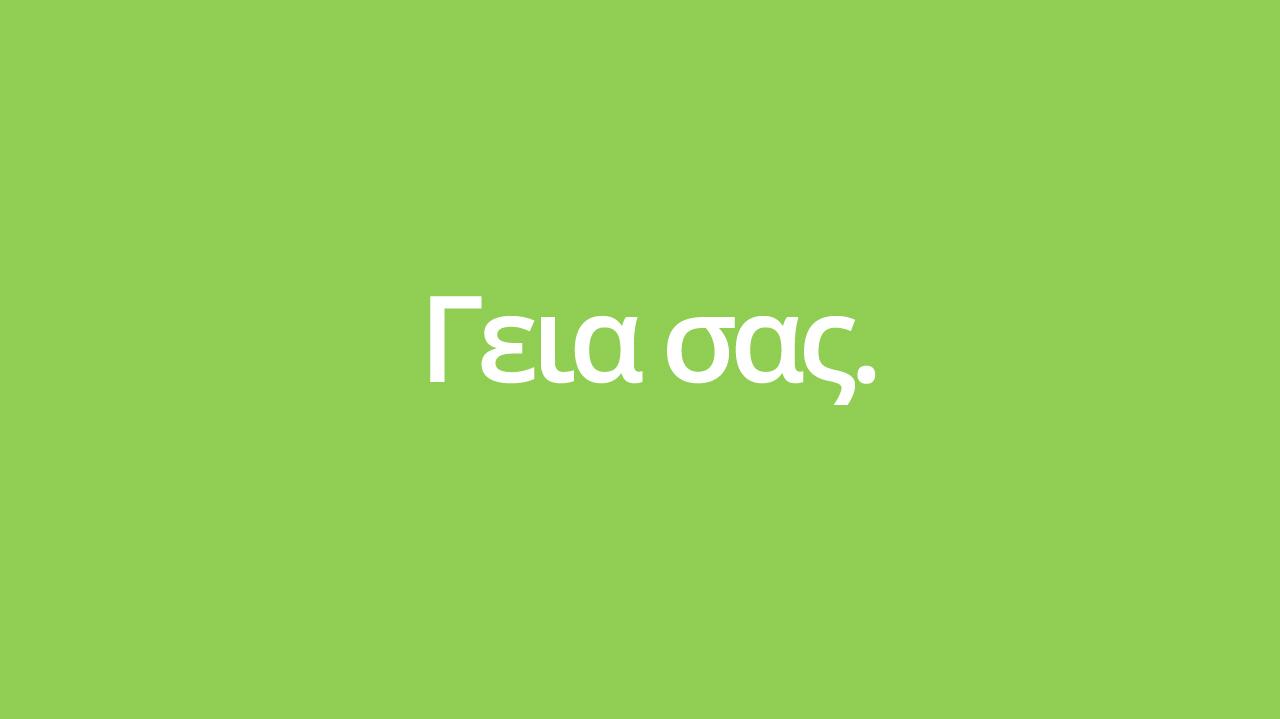 08---megali-tipografia-neou-etous web design