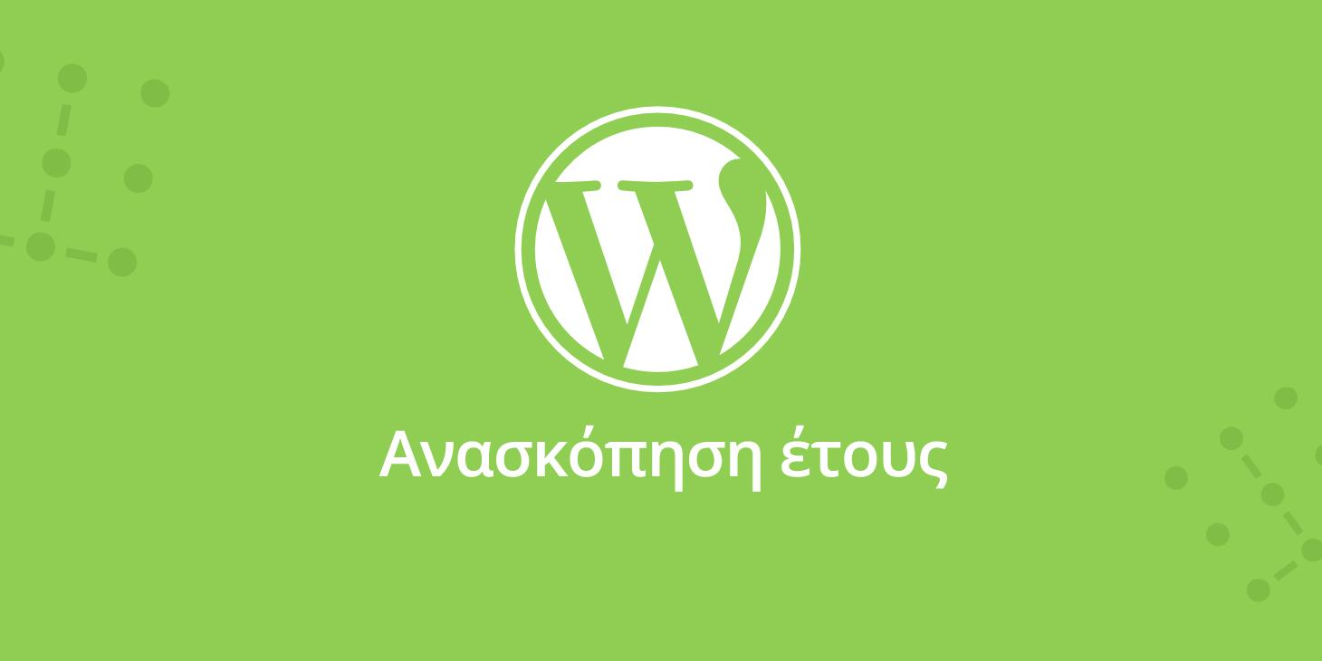 Ανασκόπηση έτους για το WordPress